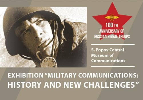 "Russian Institute for Power Radioengineering participated in preparing and opening of the exhibition ""Military communications: history and new challenges"