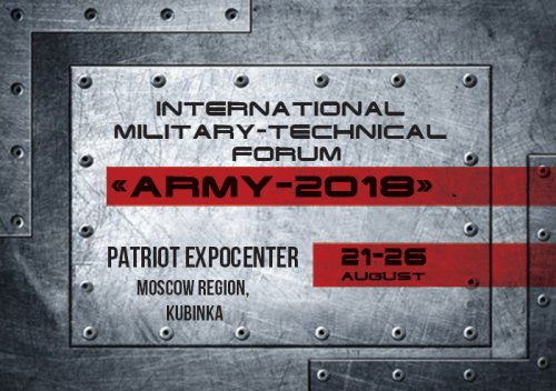 "PJSC RIPR to participate in the International Military-Technical Forum ""ARMY 2018"""